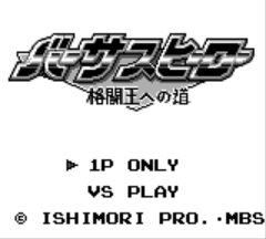 Versus Hero - Kakutou Ou e no Michi (Japan)